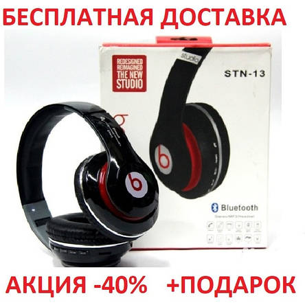 Bluetooth наушники Beats Studio STN-13-BLACK беспроводная гарнитура для телефона Блютуз Вкладыши, фото 2