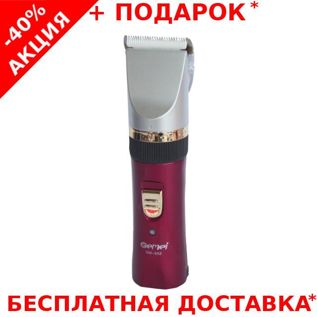 Профессиональная машинка для стрижки волос Gemei GM-552
