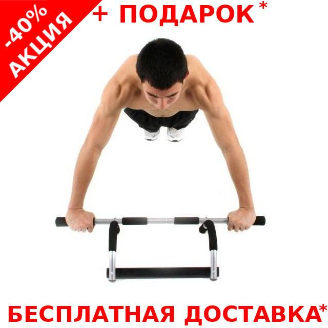 Турник Iron Gym брусья съемный тренажер в дверной проём