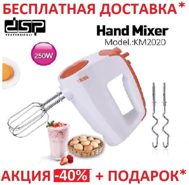 Миксер ручной DSP KM2020