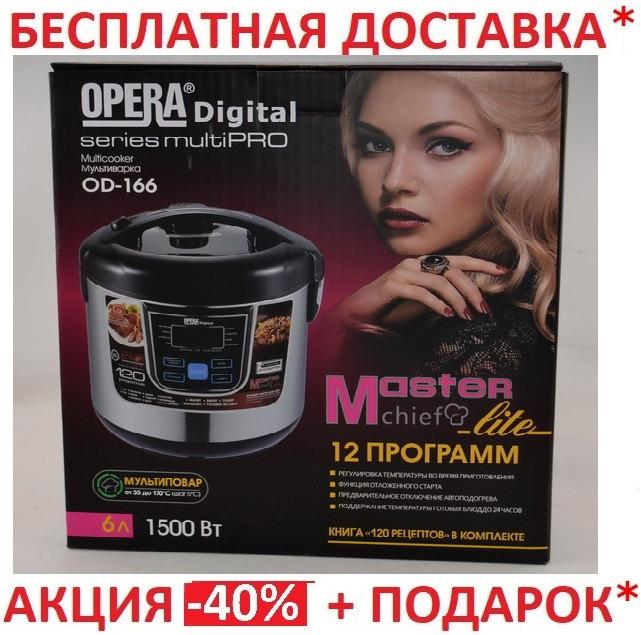 Мультиварка Opera OD-166