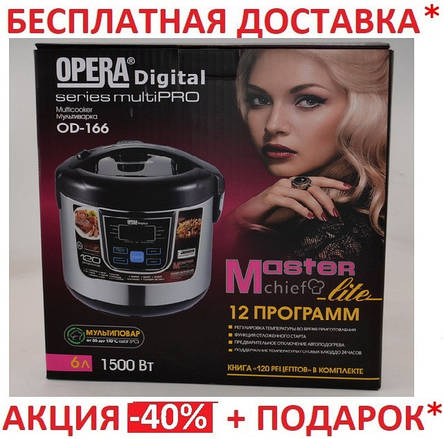 Мультиварка Opera OD-166, фото 2