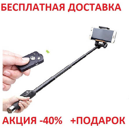 Монопод для селфи Bluetooth YT-888 блистерная упаковка  Штатив вертикальный, фото 2