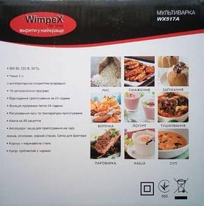Мультиварка WIMPEX WX 517A 900W, фото 3