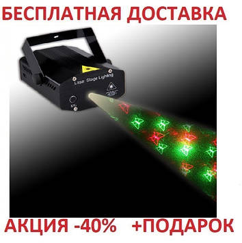 Лазерный проектор Mini Laser Stage Lightning Original size Светомузыка Лазер шоу Стратоскоп Проектор 3D