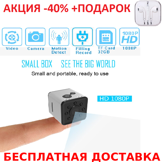 Мини камера SQ13 Wi-Fi  Original size mini action camera