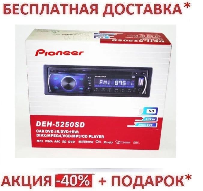 Автомагнитола 1DIN DVD-5250  Автомобильная магнитола RGB панель + пульт управление Пионер Pioner original size