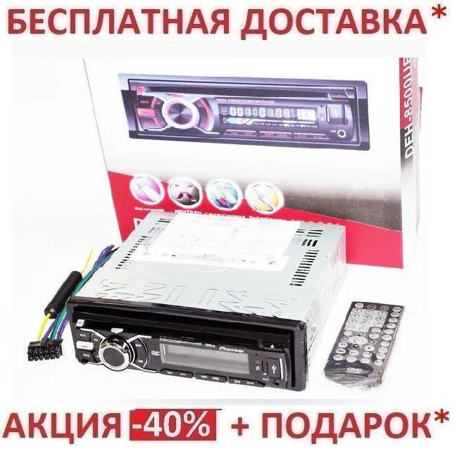 Автомагнитола pioneer 1DIN DVD-8500 DVD/CD/MP3+USB+Sd+MMC пионер Pioneer original size