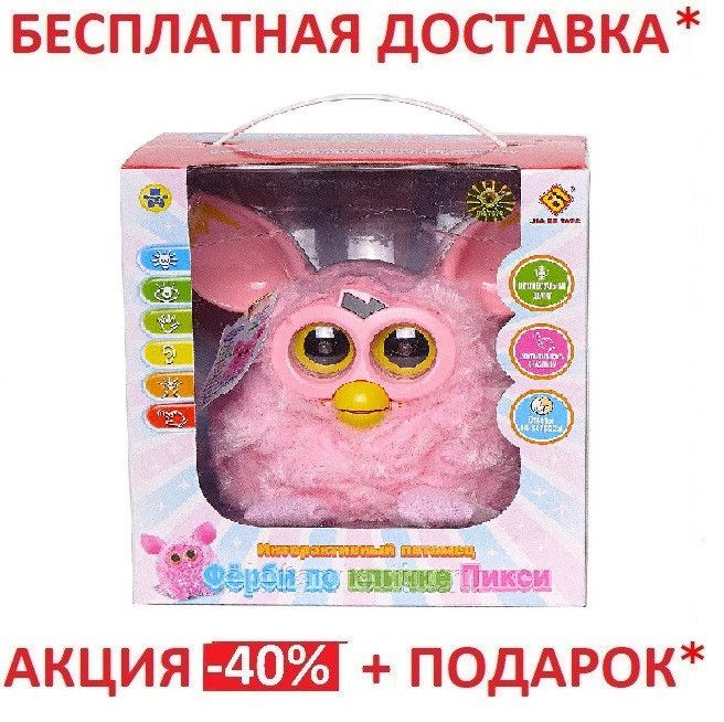 Русскоязычная интеллектуальная детская игрушка Ферби Furby Original size  интерактивная игрушка JD-4888 розовы