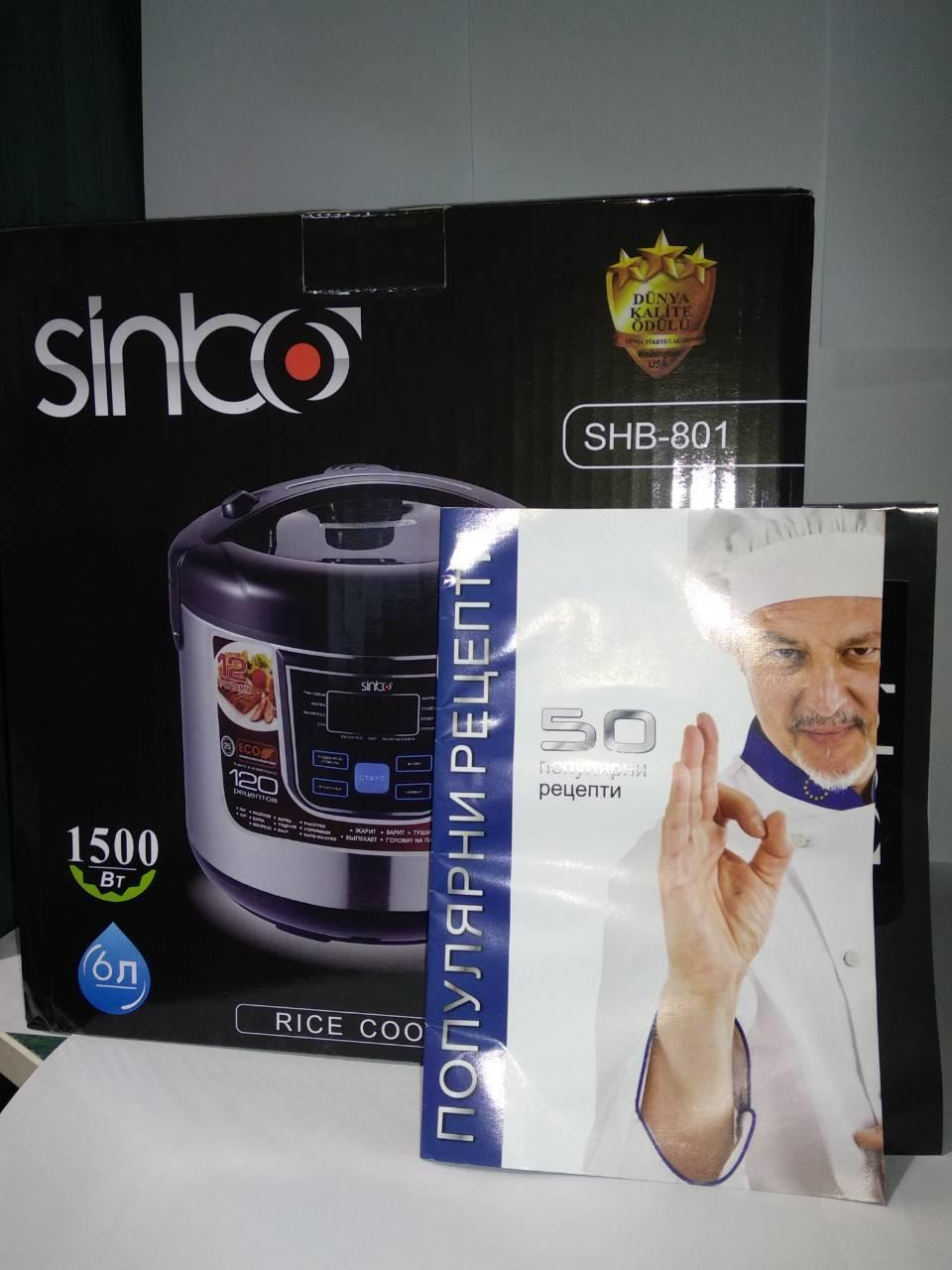 Мультиварка Sinbo SHB-801