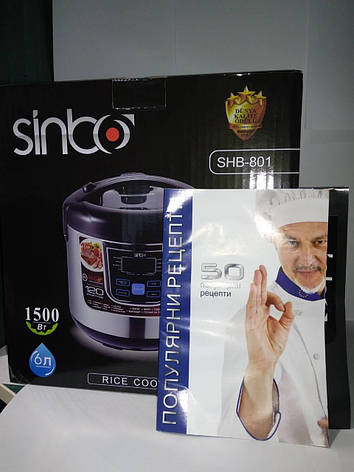 Мультиварка Sinbo SHB-801, фото 2