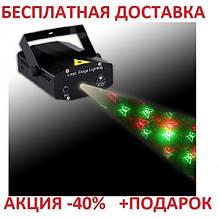 Лазерный проектор Mini Laser Stage Lightning Original size Светомузыка Лазер шоу Стратоскоп Проектор 3D