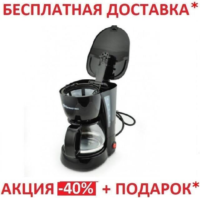 Кофеварка Domotec MS-0707 (650 Вт)