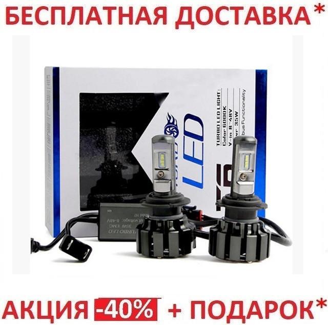 Led лампы T6-H7 35W 3500 LM 6000 K Turbo (Яркий и насыщенный свет/дальний, ближний)