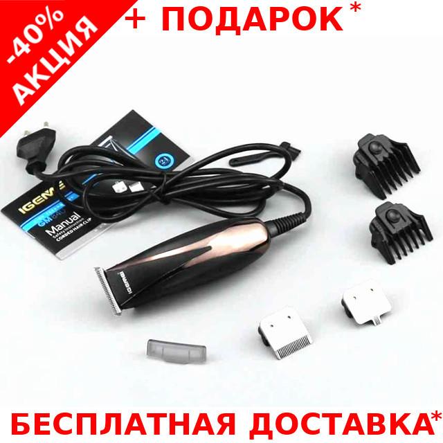 Профессиональная машинка для стрижки волос Gemei Gm-840 3 сменных лезвия