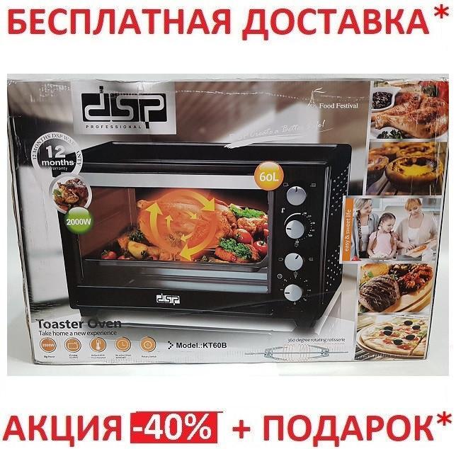 Электрическая  печь ( духовка) DSP KT60B 60L 2000W