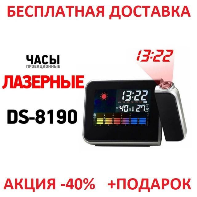 Часы метеостанция с проектором времени DS-8190 гигрометр, часы, будильник, календарь Original size