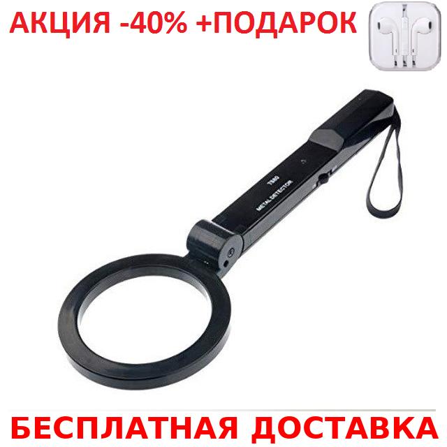Ручной металлоискатель детектор Hand-Held Metal Detector TS-80