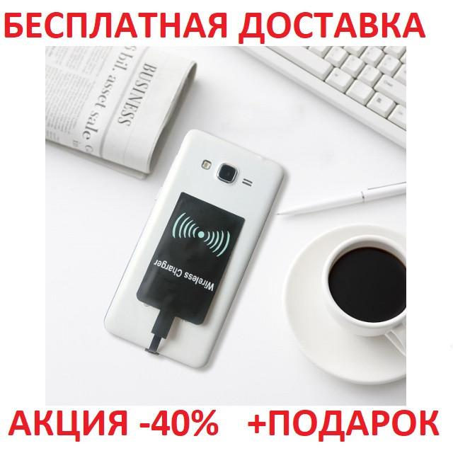 Приёмник беспроводной зарядки Wireless Charging Receiver для Android Micro USB connectoк