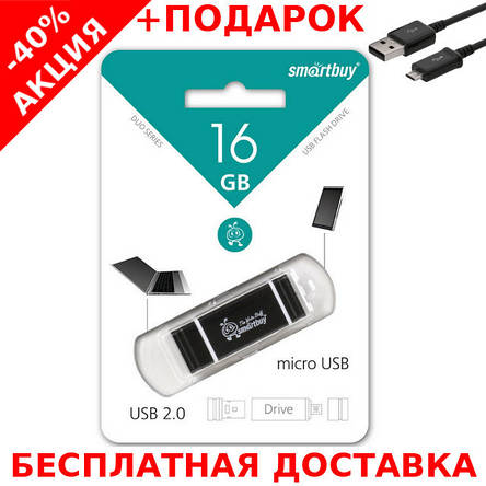 USB Flash Drive Smartbuy 16gb матовый флешка накопитель флеш-носитель, фото 2