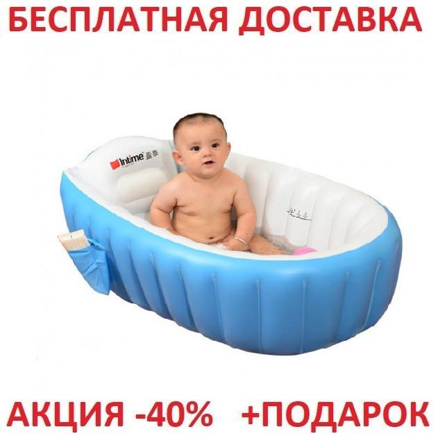 Надувная ванночка СИНЯЯ Intime Baby Bath Tub детская