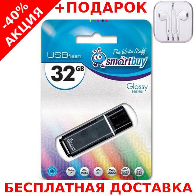 USB Flash Drive Smartbuy 32gb блистер флешка накопитель флеш-носитель + наушники iPhone 3.5