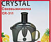 Соковыжималка Crystal CR-311, фото 3