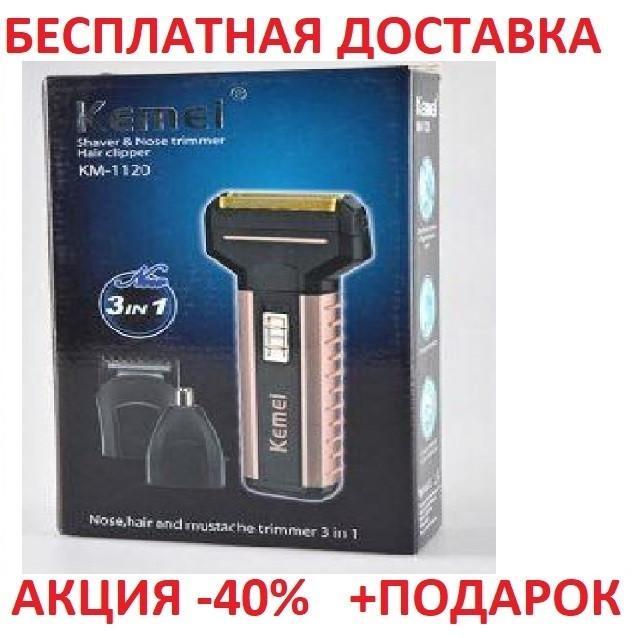 Профессиональная мужская портативна электрическая бритва MAT CASE Kemei TXD-KM 1120