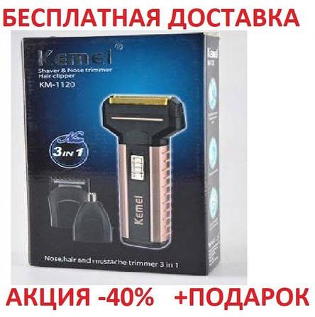 Профессиональная мужская портативна электрическая бритва MAT CASE Kemei TXD-KM 1120, фото 2
