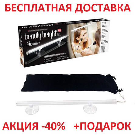 Светильник на зеркало Beauty Bright Light MAT PACK Original size Instant Vanity Lighting, фото 2