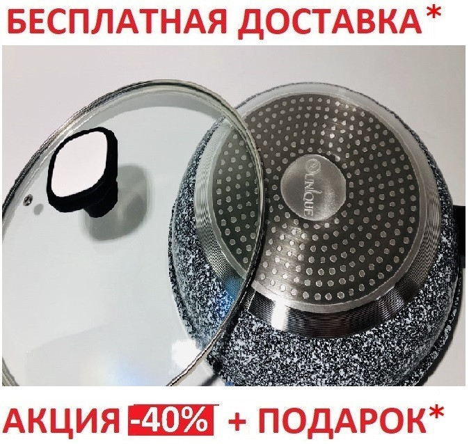 Сковорода с крышкой Unique UN-5114 (22 см)