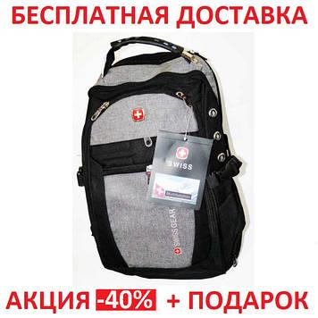 Рюкзак городской Swissgear 6621 SILVER + Чехол