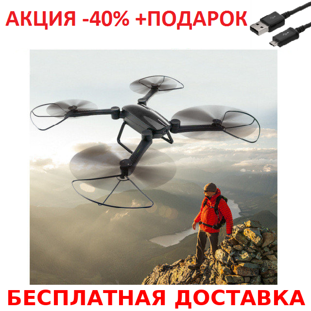 Квадрокоптер X9TW Складной четырехосевой дрон с Wifi камерой