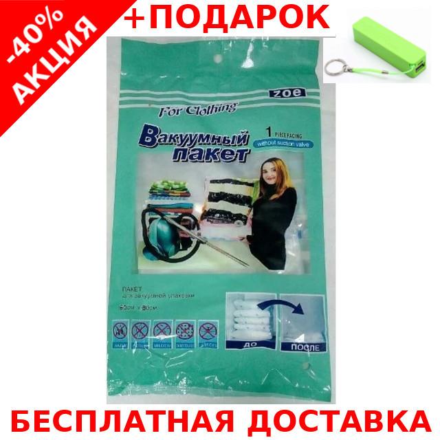 Вакуумные пакеты для хранения одежды Space Bag органайзер одежды 60*80 10шт