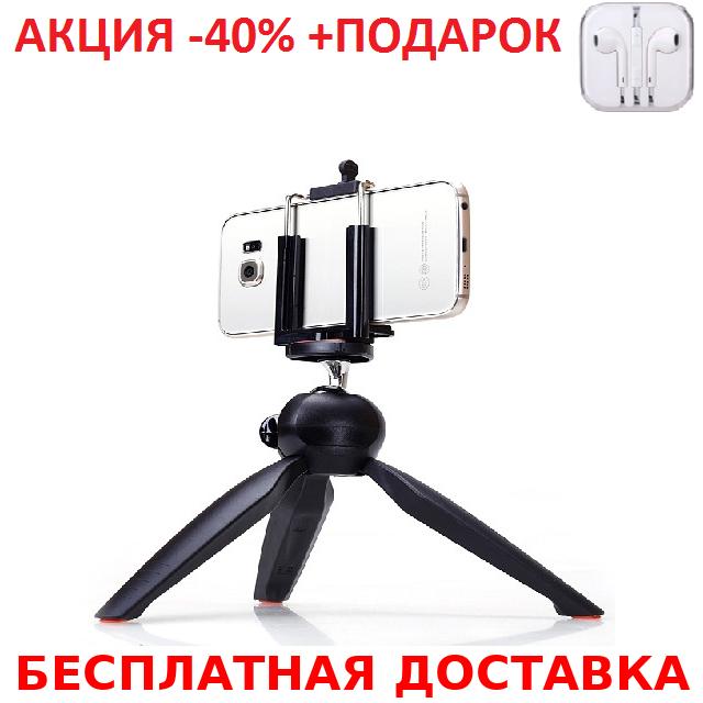 Настольный мини штатив Tripod YT-228  Conventional case для телефона камеры