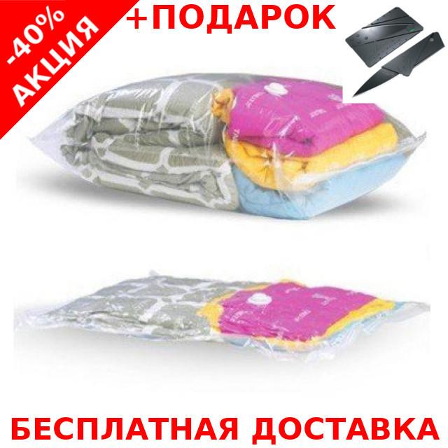 Вакуумные пакеты для хранения одежды Space Bag органайзер одежды 50*60 10шт + нож-визитка