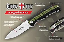 Нож складной 508, фото 2
