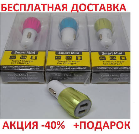 АЗУ автозарядка 2 USB SMART MINI Blister case переходник в машину, фото 2