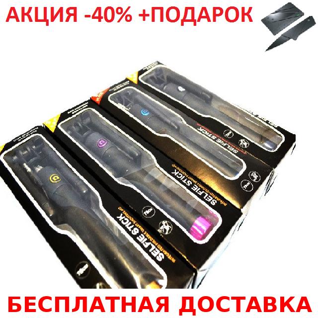 Монопод для селфи LOCUST  проводной Штатив вертикальный+Нож Визитка
