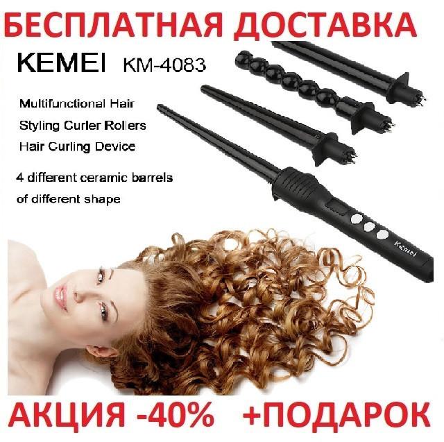 Стайлер Kemei KM-4083 Плойка 4 в 1  со сменными насадками , для завивки волос,спиральная плойка,