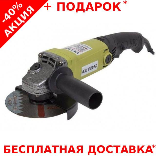 Профессиональная угловая шлифмашинка Eltos МШУ-125-1250 для слесарных работ