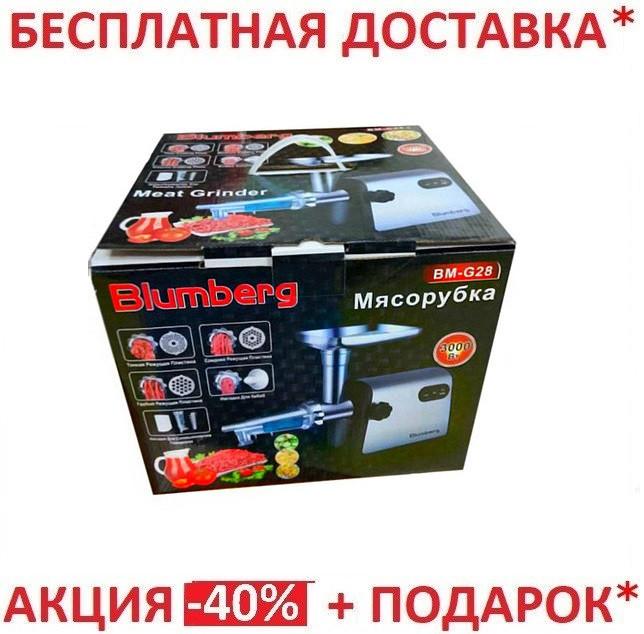 Мясорубка електрическая Blumberg BM-G28 Мощность 3000 Вт и Соковыжималка