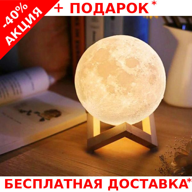 Настольный светильник Луна с сенсорным управлением 3D Moon Lamp Ambient Light