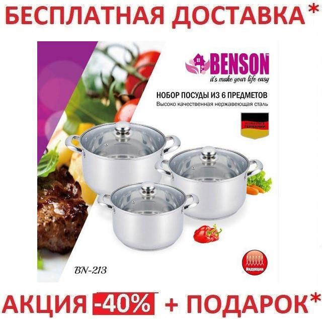 Набор посуды Benson BN-213 3 кастрюли с крышками (8,5 л 10 л 14 л) нержавеющая сталь