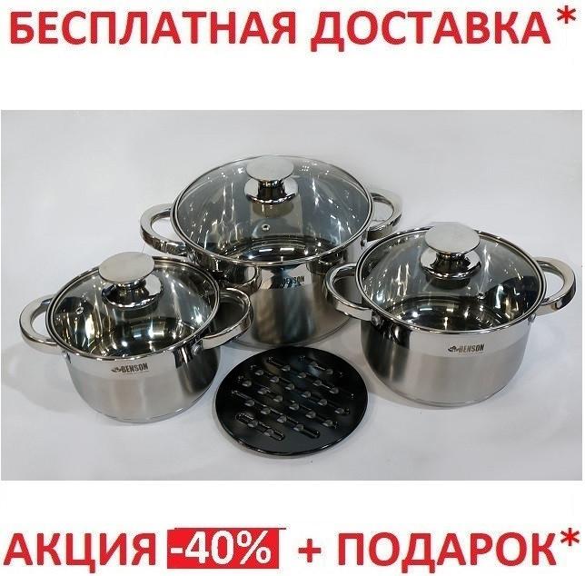 Кухонный набор кастрюль Benson BN-245 7 предметов нержавеющая сталь