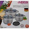 Кухонный набор кастрюль Benson BN-245 7 предметов нержавеющая сталь, фото 3