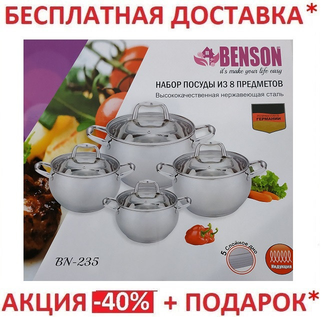 Набор кастрюль из нержавеющей стали Benson BN-235