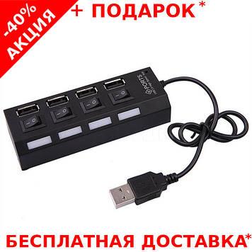 Высокоскоростной USB 2.0 HUB (разветвитель) на 4 порта с выключателями