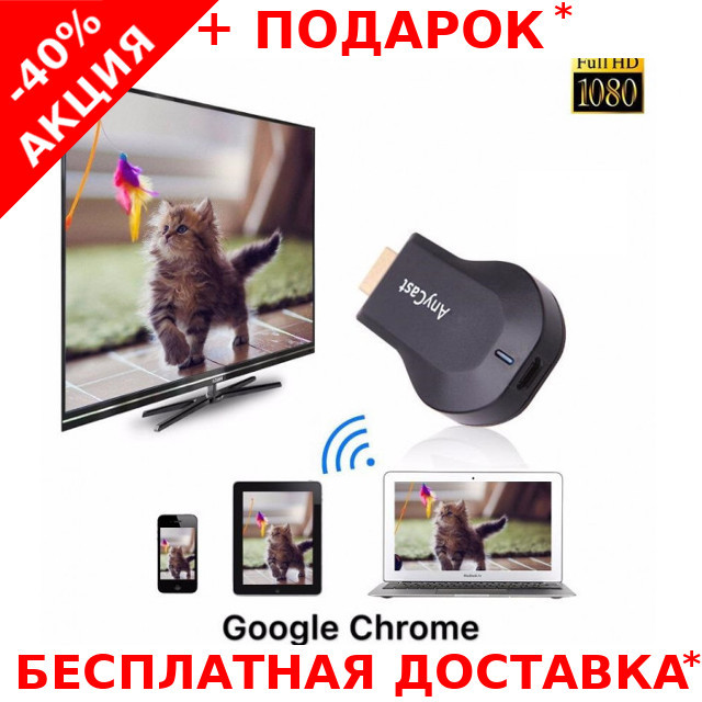 Медиаплеер AnyCast M9 Plus HDMI / WiFi dongle stick