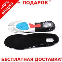 Гелевые стельки Insoles Health Active Original size для обуви ортопедические